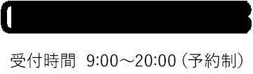 0967-67-4188 受付時間  9:00〜20:00(予約制)